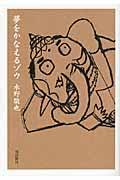 文庫版 夢をかなえるゾウの本