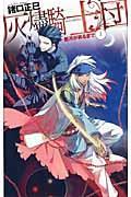 灰燼騎士団の本