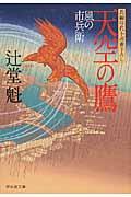 天空の鷹の本