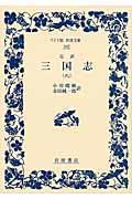 完訳三国志 8の本