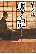 蜩ノ記の本