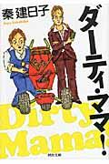 ダーティ・ママ!の本