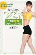 美木良介のロングブレスダイエット1週間即効ブレスプログラムの本