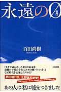 永遠の0の本