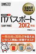 ITパスポート 2012年版の本