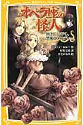 オペラ座の怪人の本