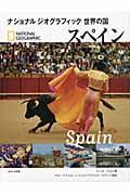 スペインの本