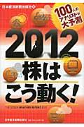 100人のアナリストが大予測2012株はこう動く!の本