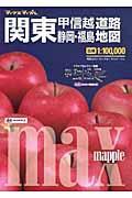 3版 関東甲信越・静岡・福島道路地図
