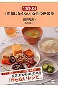 1食10分「病気にならない」女性の元気食の本