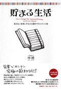 貯まる生活の本