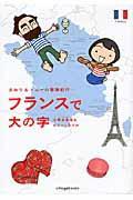 フランスで大の字の本