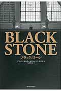 ブラックストーンの本