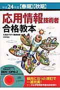 応用情報技術者合格教本 平成24年度〈春期〉〈秋期〉の本